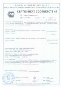 GOST 12.2.003-91 Voluntary admission for hydraulic engineering in Russia since 2011